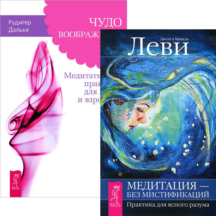 Чудо воображения. Медитация - без мистификаций (комплект из 2 книг). Рудигер Дальке, Джоэл и Мишель Леви