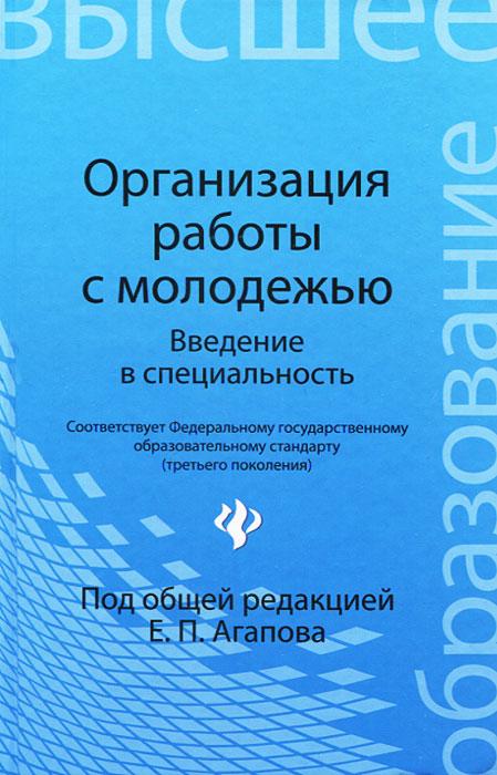 Организация работы с молодежью. Введение в специальность паньженский в введение в дифференциальную геометрию учебное пособие