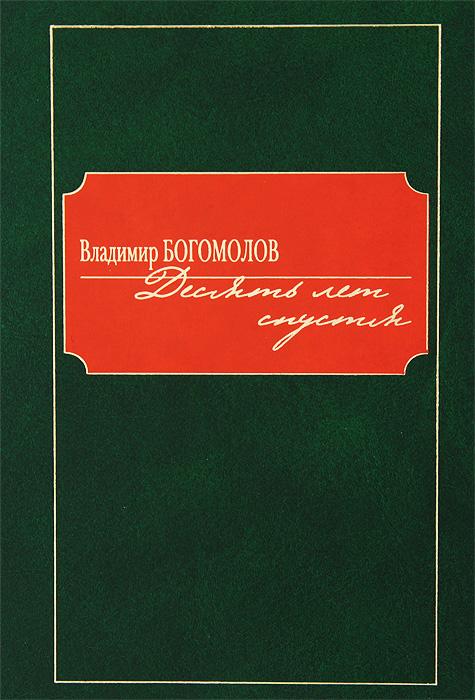 Владимир Богомолов Десять лет спустя книги время не любо не слушай повести и рассказы
