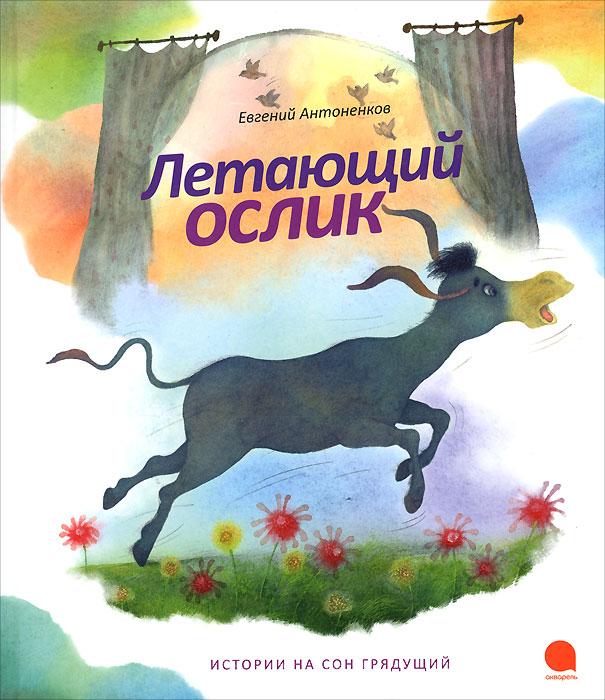 Евгений Антоненков Летающий ослик полет ворона