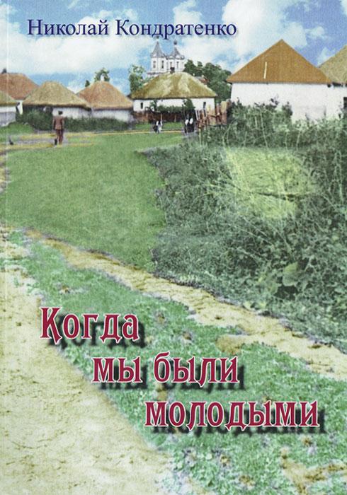 Николай Кондратенко Когда мы были молодыми