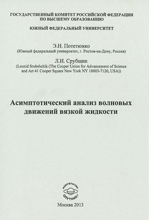 Э. Н. Потетюнко, Л. И. Срубщик Асимптотический анализ волновых движений вязкой жидкости