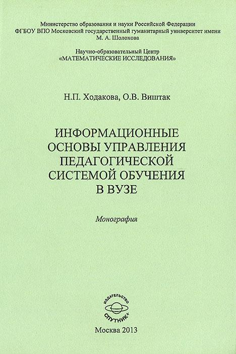 Н. П. Ходакова, О. В. Виштак Информационные основы управления педагогической системы цены