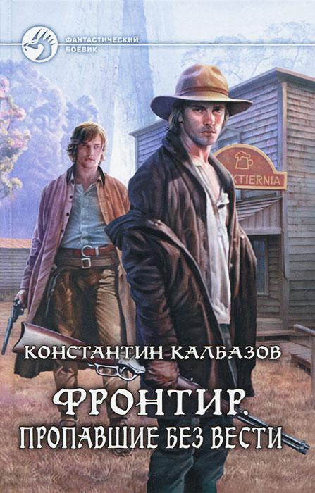 9785992215427 - Константин Калбазов: 978-5-457-42153-0 - Книга