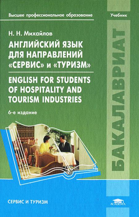 Н. Н. Михайлов Английский язык для направлений Сервис и Туризм / English for Students of Hospitality and Tourism Industries