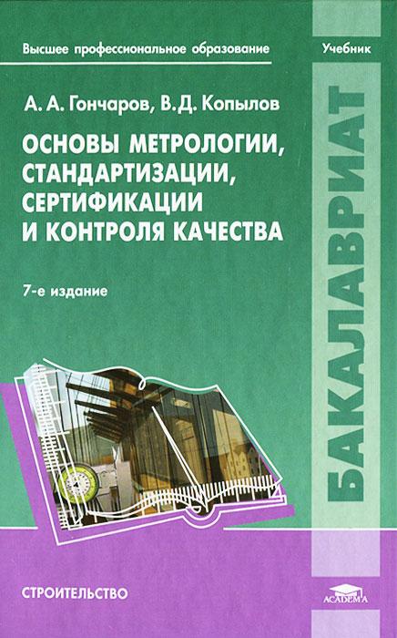 А. А. Гончаров, В. Д. Копылов Основы метрологии, стандартизации, сертификации и контроля качества
