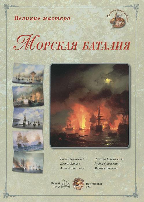 Андрей Астахов Великие мастера. Морская баталия