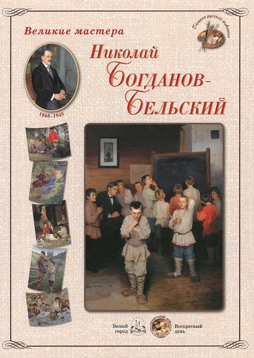 Великие мастера. Николай Богданов-Бельский