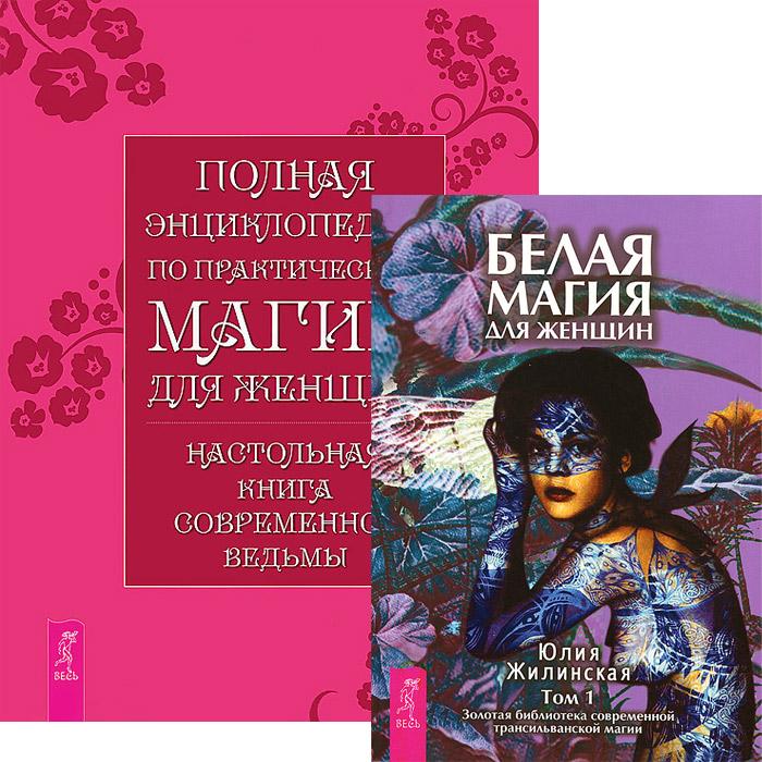 Юлия Жилинская Полная энциклопедия по магии. Белая магия для женщин. Том 1 (комплект из 2 книг)