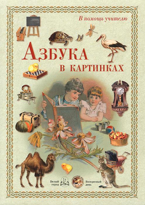 Азбука в картинках азбука петербурга в стихах и картинках