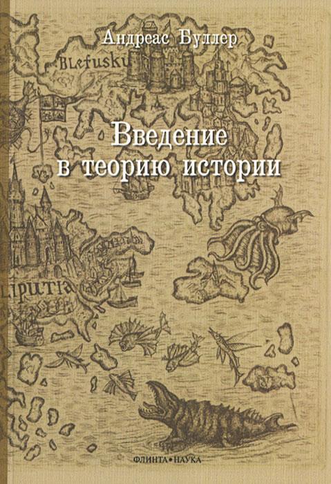 9785976515994 - Андреас Буллер: Введение в теорию истории - Книга