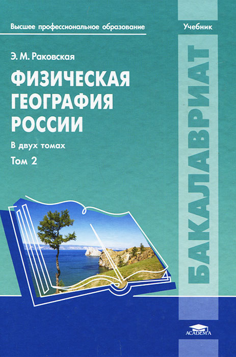 Физическая география России. Том 2. Э. М. Раковская