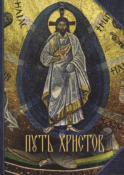 Путь Христов вера святых часть 1