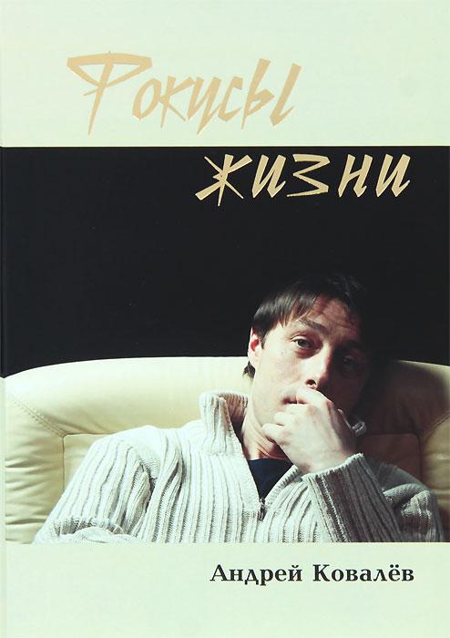 Андрей Ковалев Фокусы жизни