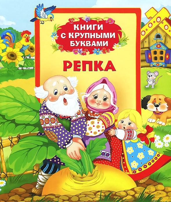Репка. Книги с крупными буквами ��осмэн русские народные сказки репка