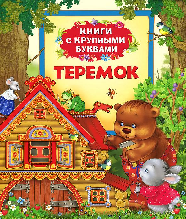 Теремок. Книги с крупными буквами росмэн сборник сказок теремок жили были малыши