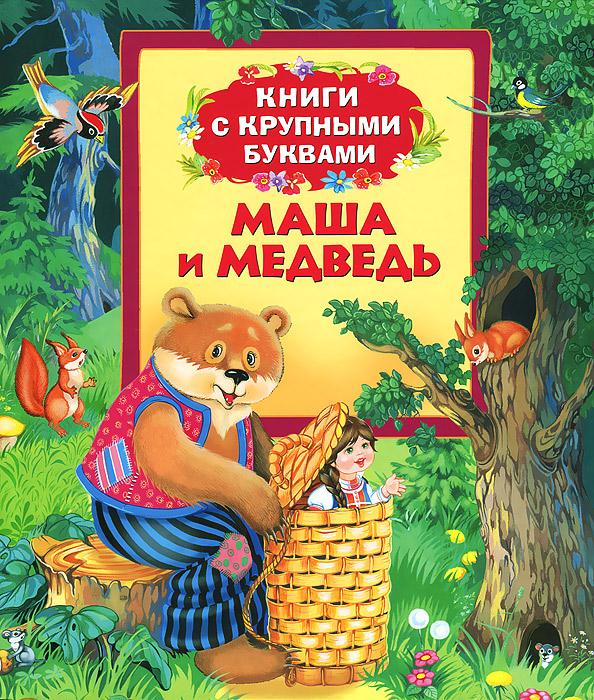Маша и медведь. Книги с крупными буквами