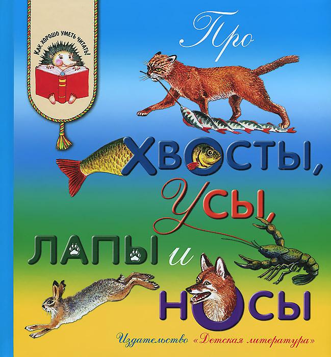 Про хвосты, усы, лапы и носы рассказы про птиц и зверей