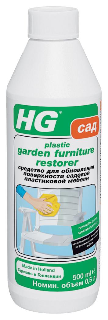 Средство HG для обновления поверхности пластиковой садовой мебели, 500 мл средство hg для обновления поверхности мебели 250 мл