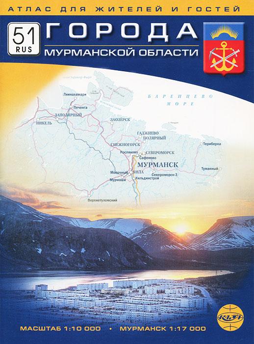 Города Мурманской области. Атлас для жителей и гостей