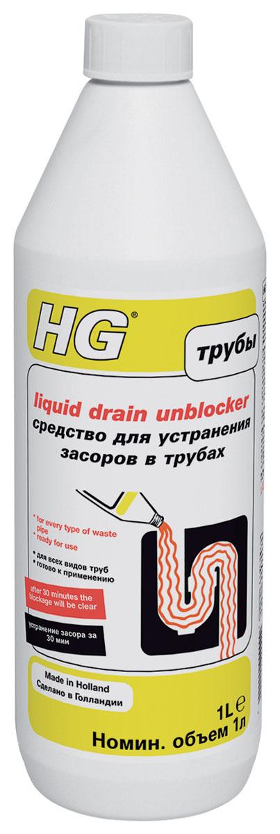Средство HG для устранения засоров в трубах, 1000 мл чистящее и полирующее средство hg для линолеума и виниловых покрытий 1000 мл