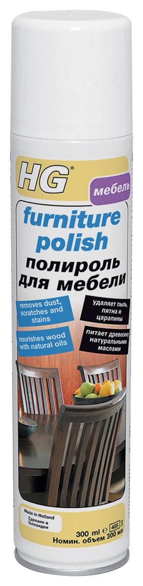 Полироль HG для мебели, 300 мл268030161Удобный в применении полироль быстро и легко очищает поверхность мебели как деревянной, так и синтетической. Эффективно справляется с жировыми и масляными пятнами, пылью, грязью, следами от пальцев и другими загрязнениями. Придаёт мебели глянцевый блеск. Создаёт защитную плёнку на поверхности, которая препятствует загрязнению. Характеристики: Объем: 300 мл. Размер упаковки: 23 см х 6,5 см х 4,5 см.Как выбрать качественную бытовую химию, безопасную для природы и людей. Статья OZON Гид