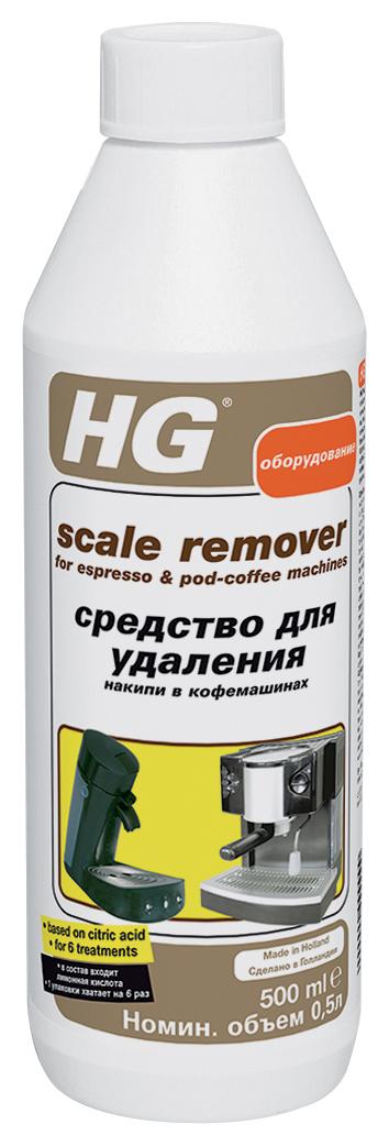 Средство HG для удаления накипи в кофемашинах, 500 мл323050161Средство HG специально разработано для быстрого и безопасного удаления накипи в эспрессо- и кофемашинах. Благодаря высокой концентрации быстро действует и идеально справляется с накипью. Средство не оставляет запаха и биологически безопасно. Регулярное применение гарантирует качественное приготовление кофе и экономит энергию. Применение: для всех автоматических кофемашин. Инструкции по применению: Растворите 75 мл средства в 750 мл воды и залейте раствор в резервуар для воды. Оставьте средство действовать на 10 минут. Включите аппарат и подождите, пока половина жидкости не прольется внутрь. Выключите машину и оставьте раствор действовать в течение еще 10 минут. Включите аппарат и оставьте работать до окончания цикла. Затем 3 раза включайте машину, наполненную только чистой водой. Внимание: Перед применением прочитайте инструкцию к кофемашине на предмет совместимости с данного вида средствами. Не используйте на поверхностях, неустойчивых к кислоте, таких как алюминий, цинк, эмаль, а также на поверхностях, содержащих известь, таких как мрамор. Состав: вода, лимонная кислота.