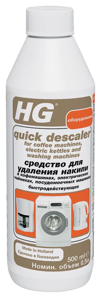 Средство HG для удаления накипи, 500 мл174050161Средство HG предназначено для удаления известковой накипи с водонагревательных элементов кофеварок, чайников, утюгов, посудомоечных и стиральных машин. Продукт очень быстро действует благодаря своему составу и идеально справляется с накипью. Биологически безопасен. Не оставляет запаха. Регулярное применение средства экономит энергию и продлевает жизнь электрических приборов. Применение: для стиральных машин, кофемашин, посудомоечных машин, электрочайников, кипятильников. Кофемашина: растворите 50 мл средства в 500 мл воды, залейте раствор в емкость для воды. Включите кофемашину и дайте ей завершить полный цикл работы, затем вылейте раствор. В случае необходимости повторите обработку. Для удаления остатков средства дайте машине отработать полный цикл с чистой водой несколько раз. Электрический чайник: растворите 50 мл средства в 500 мл воды, затем налейте в чайник. Не включайте чайник, оставьте раствор действовать в течение 40 минут. Вылейте воду. В случае необходимости повторите обработку. Затем промойте чайник 3-4 раза холодной водой. Стиральная и посудомоечная машина: аккуратно налейте 110-200 мл средства в контейнер для моющего средства. Включите самую короткую программу и температуру 60° C. На середине цикла отключите машину и оставьте жидкость в стиральной машине действовать на 20 минут, затем включите и закончите цикл. Водонагревательные элементы (в приборах, кроме электрического чайника): Нанесите средство с помощью щетки и оставьте его действовать на 5 минут, после чего удалите налет с помощью губки. Тщательно промойте водой. Внимание: Перед применением прочитайте инструкцию к машине на предмет совместимости с данным средством. Не используйте средство на неустойчивых к воздействию кислоты поверхностях, таких как алюминий, цинк, эмаль. Не используйте средство для очистки утюгов и эспрессо-машин. Характеристики:Объем: 500 мл. Изготовитель: Нидерланды. Артикул: 174050161.Как выбрать качественную бытовую химию, без