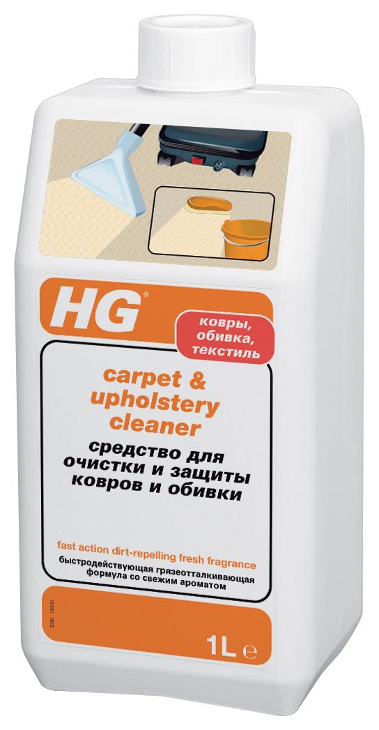 Средство HG  для очистки и защиты ковров и обивки, 1000 мл151100161Специально разработанное Средство HG  для очистки и защиты ковров и обивки, эффективно удаляет различные загрязнения, заполняет промежутки между волокнами грязеотталкивающим слоем. Средство идеально подходит для чистки чехлов для сидения и обивки в автомобиле. После обработки поверхность приобретает грязеотталкивающие свойства, обладает свежим ароматом. Дозировка: Для очистки ковров и обивки разведите 1 литр средства в 20 литрах воды. Для того, чтобы освежить внешний вид ковров и обивки разведите 1 литр средства в 40 литрах воды. Инструкции по применению: Вначале удалите пятна при помощи Очистителя-спрея HG для ковров и обивки, а также при необходимости остатки жевательной резинки при помощи Средства HG для удаления жевательной резинки. Средство для очистки и защиты ковров и обивки можно применять вручную и при помощи специальной машины. При ручной обработке: Вотрите средство в поверхность при помощи щетки или губки, а затем высушите ее при помощи полотенца. Расход: 1 литра средства достаточно для обработки примерно 30-40 м2 поверхности. Внимание: Не допускайте излишне обильного нанесения средства на поверхность, это может вызвать ее обесцвечивание. Перед применением протестируйте средство на небольшом незаметном участке поверхности. Характеристики:Объем: 1000 мл. Изготовитель: Нидерланды. Артикул: 151100161.