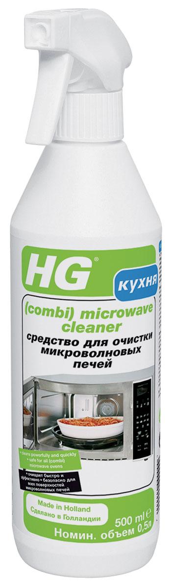 Средство HG для очистки микроволновых печей, 500 мл набор салфеток влажных для холодильников и микроволновых печей авангард hl 48152 house lux