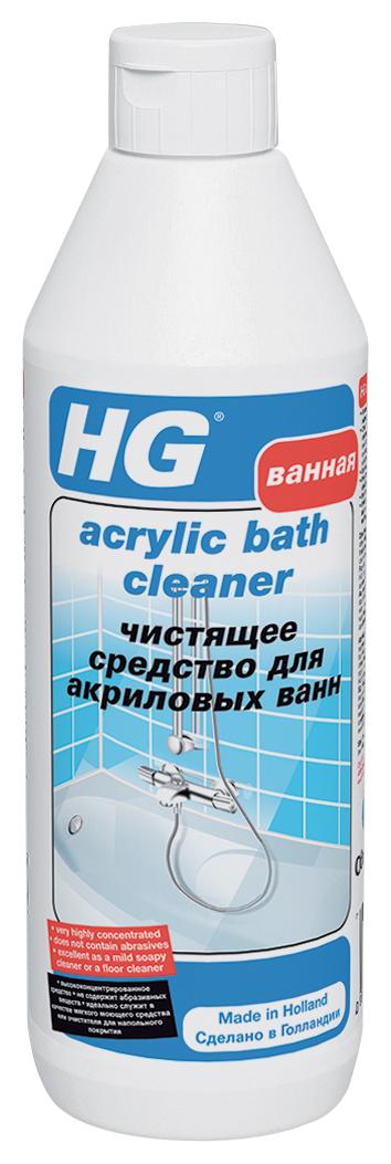 Чистящее средство HG для акриловых ванн, 500 мл чистящее средство hg для духовки гриля барбекю 500 мл