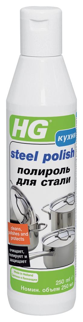 Полироль HG для нержавеющей стали, 250 мл168030161Универсальное средство для очистки, полировки и защиты изделий из стали. Идеально подходит для раковин из нержавеющей стали, посудных сушек, кастрюль, сковородок, чайников и другой стальной кухонной утвари, а также синтетических раковин, хромированных кранов и т.д. Удаляет легкие загрязнения, следы от пальцев, не оставляя разводов. Полирует до блеска и оставляет защитный слой, который упрощает последующую очистку поверхности. Применение: для раковин из нержавеющей стали, посудных сушек, кастрюль, сковородок и другой стальной кухонной утвари, алюминиевых и медных кастрюль и сковородок, синтетических кранов, чайников и др. Характеристики: Объем: 250 мл. Размер упаковки: 22 см х 5,5 см х 6 см.Как выбрать качественную бытовую химию, безопасную для природы и людей. Статья OZON Гид