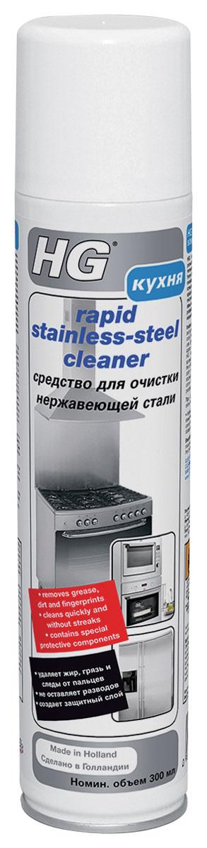 Средство HG для очистки нержавеющей стали, 300 мл341030161Мощный профессиональный очиститель, удаляющий жировые отложения, известковый налёт, следы от пальцев и другие загрязнения с поверхностей из нержавеющей стали, хромированных и алюминиевых покрытий. Действует быстро и не оставляет разводов. Идеально подходит для очистки кухонных плит, вытяжек, микроволновых печей, раковин, посудных сушек, кранов, холодильников, мебельных ручек, чайников, кастрюль, сковородок и т.д. Оставляет невидимый защитный слой, который облегчает последующую очистку поверхности. Характеристики: Объем: 300 мл. Размер упаковки: 23,5 см х 6 см х 4,5 см.Как выбрать качественную бытовую химию, безопасную для природы и людей. Статья OZON Гид