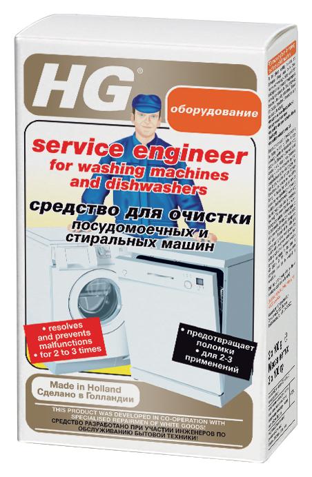 """Средство """"HG"""" для очистки посудомоечных и стиральных машин,  2 х 100 г"""