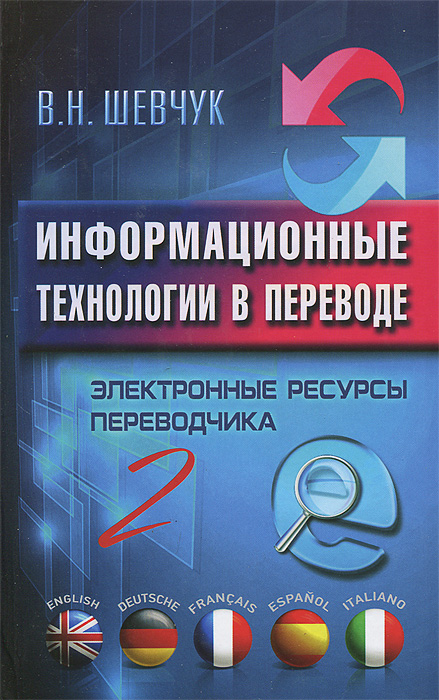 В. Н. Шевчук Информационные технологии в переводе. Электронные ресурсы переводчика - 2