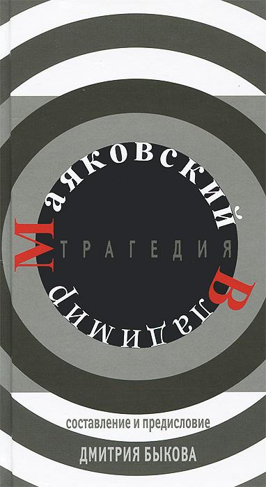 Владимир Маяковский Трагедия дмитрий быков синдром черныша