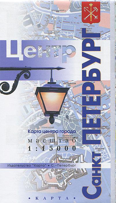 Санкт-Петербург. Центр города. Карта шкатулка санкт петербург храм спаса на крови 6 х 4 см ручная авторская работа