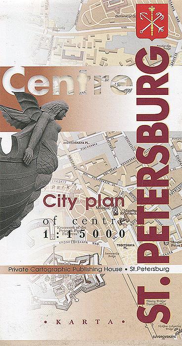 St. Petersburg: Centre: City Plan / Санкт-Петербург. Центр города. Карта st petersburg аудиоприложение к учебному пособию санкт петербург для 10 11 классов cdmp3