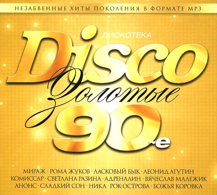 Дискотека.  Золотые 90-е (mp3) Classic Company