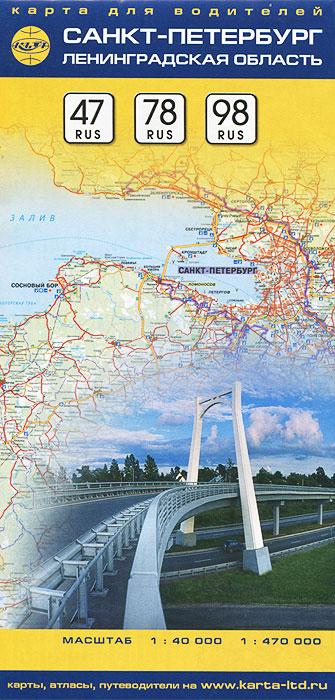 Санкт-Петербург. Ленинградская область. Карта для водителей блендер first fa 5243 3 yellow