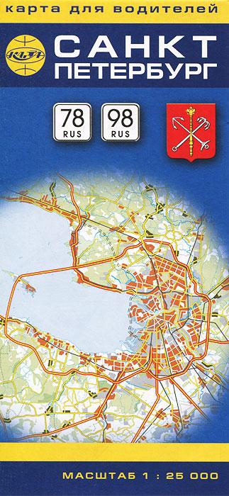 Санкт-Петербург. Карта для водителей санкт петербург центр города карта города масштаб 1 20 000 в 1см 200м