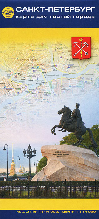 Санкт-Петербург. Карта для гостей города