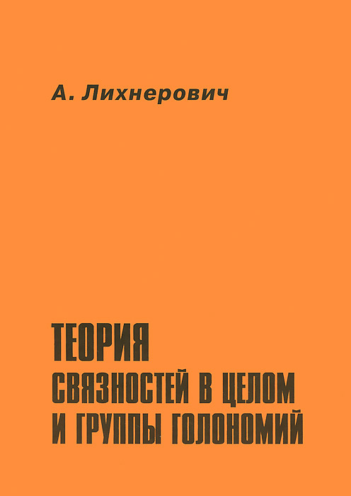 А. Лихнерович Теория связностей в целом и группы голономий паньженский в введение в дифференциальную геометрию учебное пособие