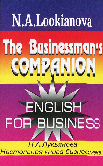 Настольная книга бизнесмена / The Businessman`s Companion. English for Business