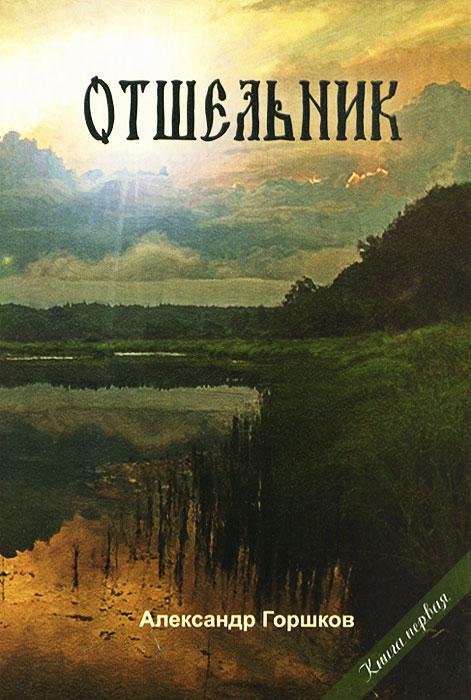 Александр Горшков Отшельник. Книга первая с с форестер хорнблауэр последняя встреча