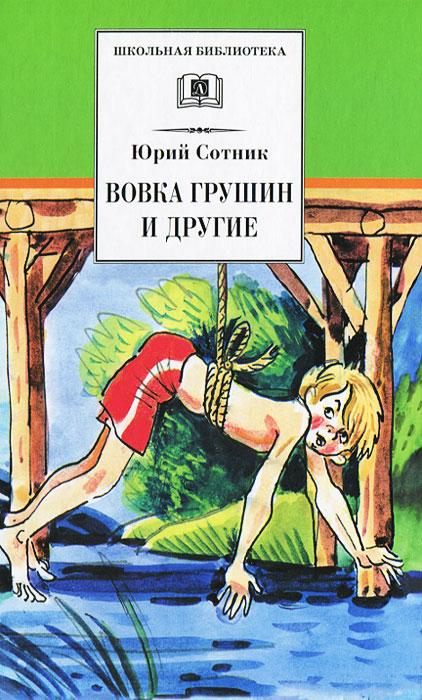 Юрий Сотник Вовка Грушин и другие