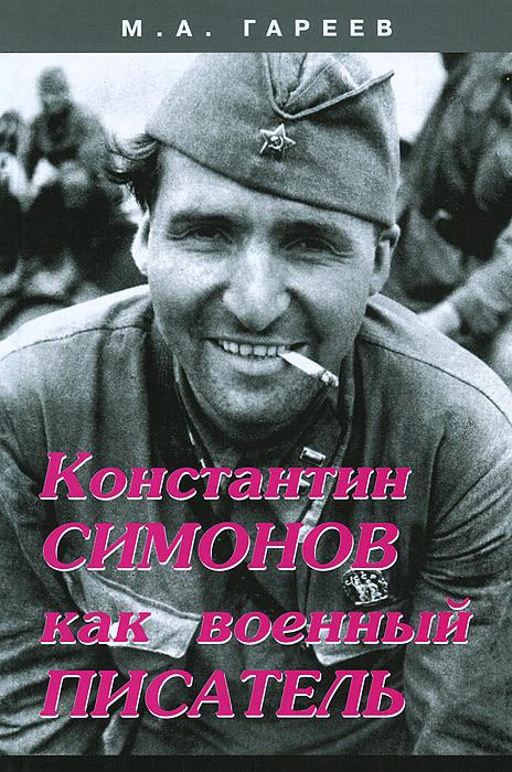 М. А. Гареев Константин Симонов как военный писатель