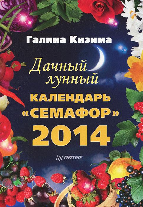 Галина Кизима Дачный лунный календарь Семафор 2014
