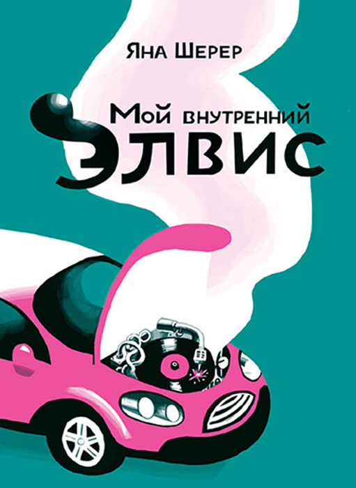 Zakazat.ru: Мой внутренний Элвис. Яна Шерер