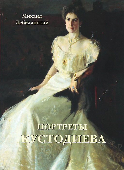 Михаил Лебедянский Портреты Кустодиева